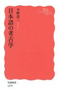 日本語の考古学