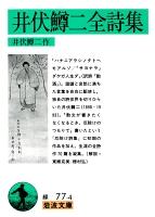 井伏鱒二全詩集