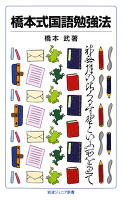 橋本式国語勉強法