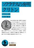 『ソクラテスの弁明 クリトン』の電子書籍