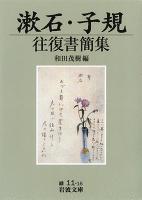 漱石・子規往復書簡集