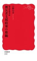 『福島原発事故 被災者支援政策の欺瞞』の電子書籍