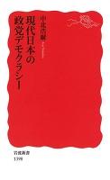 現代日本の政党デモクラシー
