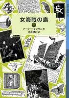 女海賊の島 (下)