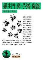 『羅生門 鼻 芋粥 偸盗』の電子書籍