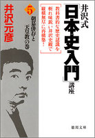 井沢式「日本史入門」講座[5]朝幕併存と天皇教の巻