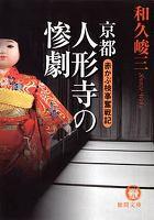 京都人形寺の惨劇 赤かぶ検事奮戦記