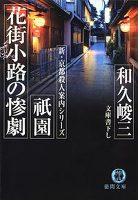 祇園 花街小路の惨劇 新・京都殺人案内シリーズ