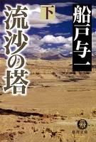 流沙の塔[下]