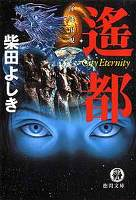 遙都 City Eternity 渾沌出現