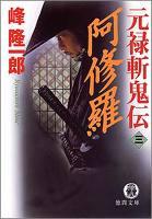 元禄斬鬼伝[3]阿修羅