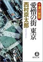 十津川警部 愛憎の街 東京