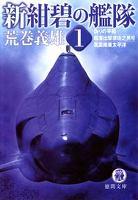 新紺碧の艦隊[1]偽りの平和・超潜出撃須佐之男号・風雲南東太平洋