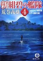 新紺碧の艦隊[4]スカンジナビア解放作戦・ヒトラー最期の決戦