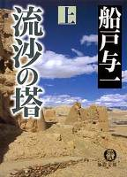 流沙の塔[上]