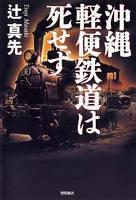 沖縄軽便鉄道は死せず