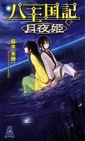 『八王国記[一]月夜姫』の電子書籍