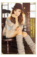 アイドル社長「AKB48」卒業翌日に40万円で起業しました。