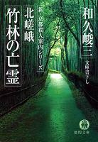 北嵯峨 竹林の亡霊 新・京都殺人案内シリーズ