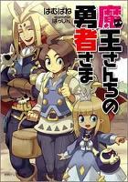 『魔王さんちの勇者さま』の電子書籍