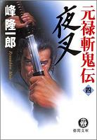 元禄斬鬼伝[4]夜叉