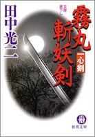 霧丸斬妖剣 一心剣