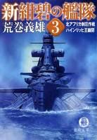 新紺碧の艦隊[3]北アフリカ制圧作戦・ハインリッヒ王幽閉