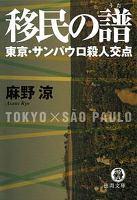 移民の譜 東京・サンパウロ殺人交点
