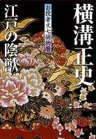 江戸の陰獣 お役者文七捕物暦