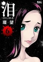 泪~泣きむしの殺し屋~(6)