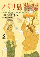 バリ島物語 神秘の島の王国、その壮麗なる愛と死(3)
