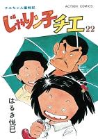 じゃりン子チエ【新訂版】(22)