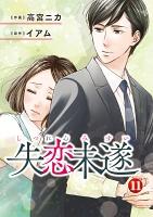 失恋未遂(11)