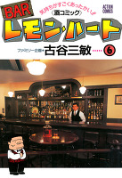 BARレモン・ハート(6)