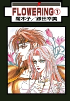 FLOWERING 分冊版(3)