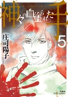 神々の血塗られた手(5)