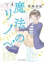 魔法のリノベ(4)