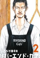 リバーエンド・カフェ(2)