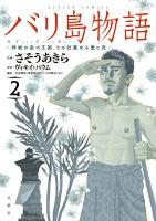 バリ島物語 神秘の島の王国、その壮麗なる愛と死(2)