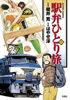『駅弁ひとり旅(1)』の電子書籍