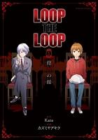 LOOP THE LOOP 飽食の館 分冊版(3)