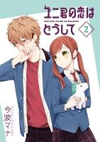 ユニ君の恋はどうして 分冊版(5)