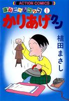 かりあげクン(1)