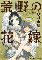 荒野の花嫁(1)