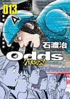 Odds VS!(13)