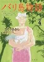 バリ島物語  ~神秘の島の王国、その壮麗なる愛と死~(4)