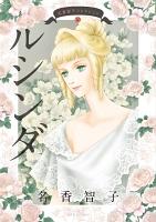 名香智子コレクション ルシンダ(10)