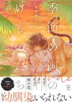 季節の国のけものたち~Summer Nude~ 【電子コミック限定特典付き】