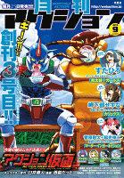月刊アクション(2013年9月号)