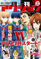 月刊アクション(2018年5月号)